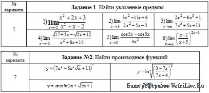 Контрольная работа по Математическому анализу Вариант  Контрольная работа по Математическому анализу Вариант 7 11 12 2014 13 51