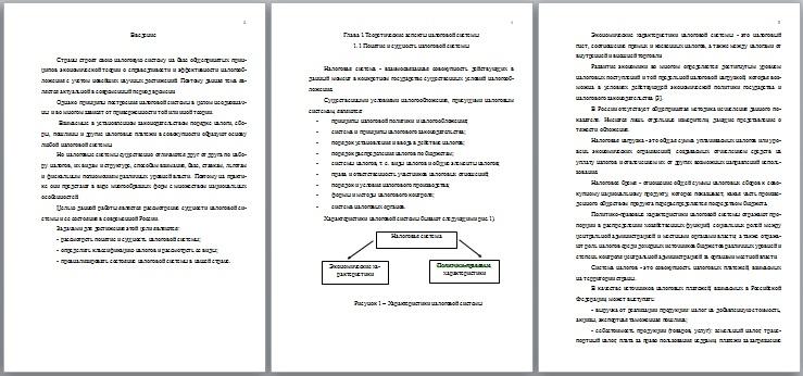 Понятие налоговой системы, классификация налогов, их виды, основы построения